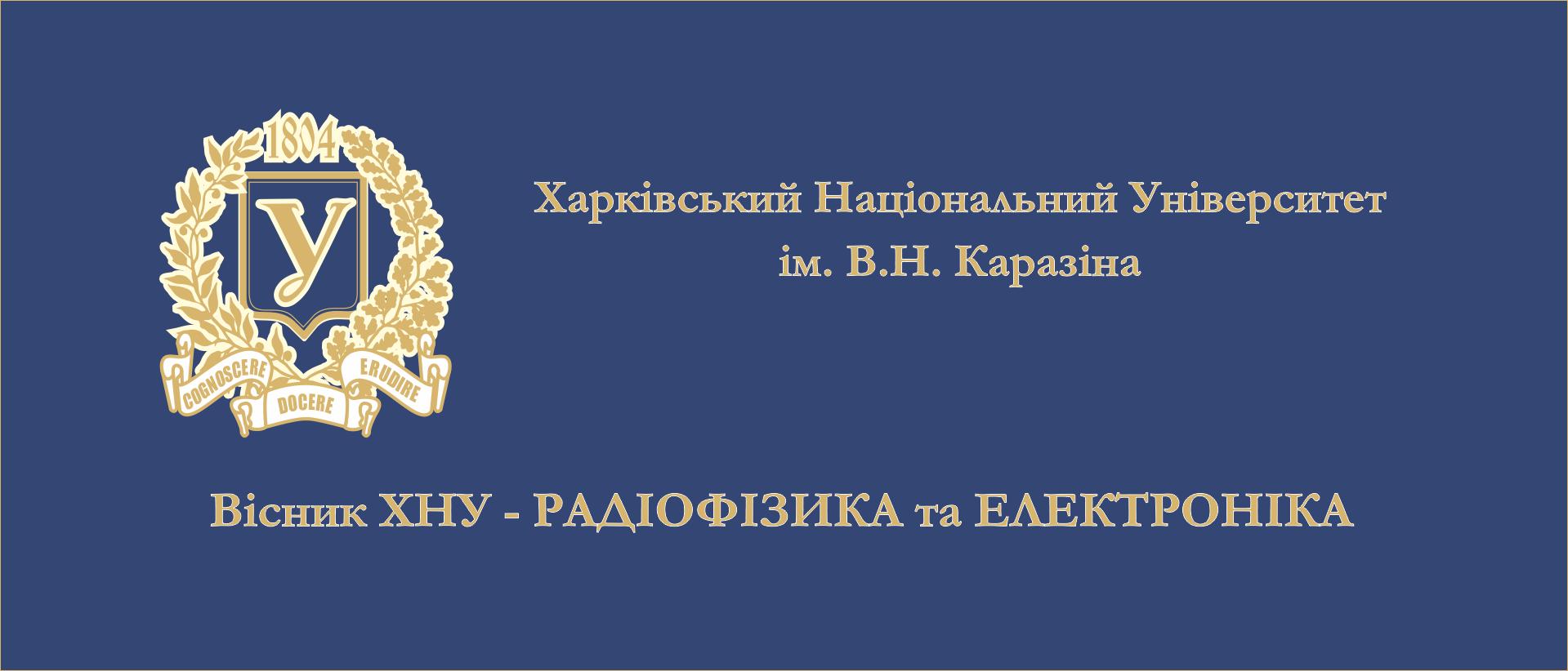 Vestnik of Kharkiv National University named after V.N. Karazin